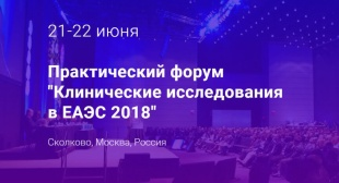 Clinical Trials Forum 2018, Сколково